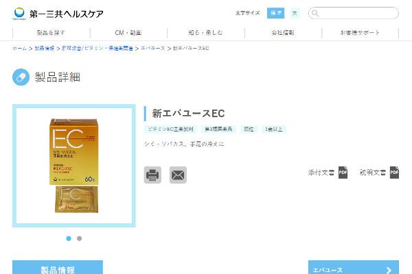 新エバユースECの評判・口コミ