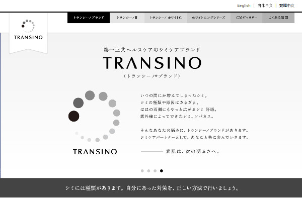 トランシーノホワイトCの評判・口コミ