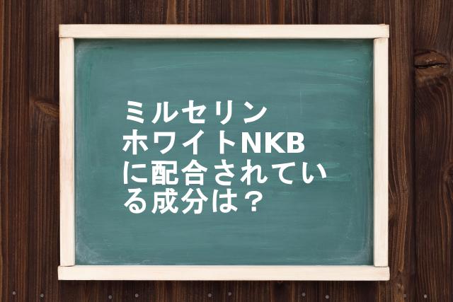 ミルセリンホワイトNKBに配合されている成分