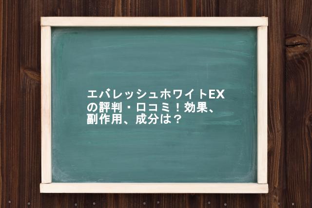 エバレッシュホワイトEXの評判・口コミ