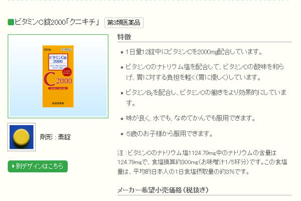 ビタミンC錠2000「クニキチ」の評判・口コミ