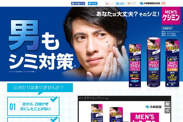 メンズケシミンの評判・口コミ