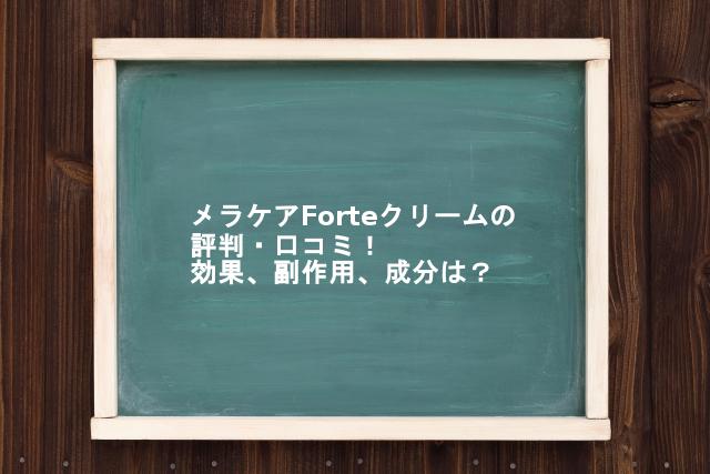 メラケアForteクリームの評判・口コミ