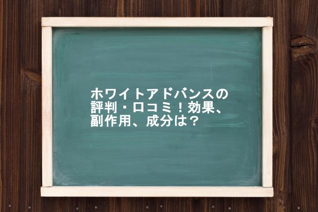 ホワイトアドバンスの評判・口コミ