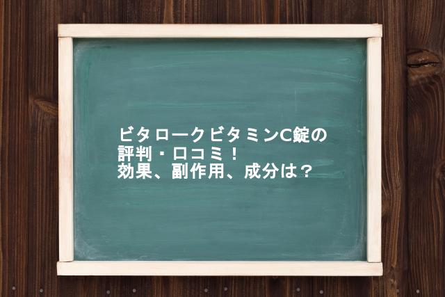 ビタロークビタミンC錠の評判・口コミ
