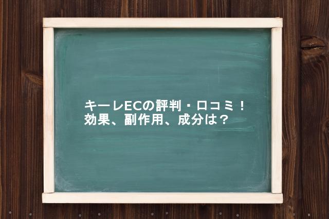 キーレECの評判・口コミ