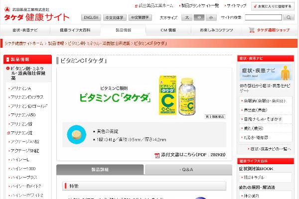 ビタミンC「タケダ」の評判・口コミ