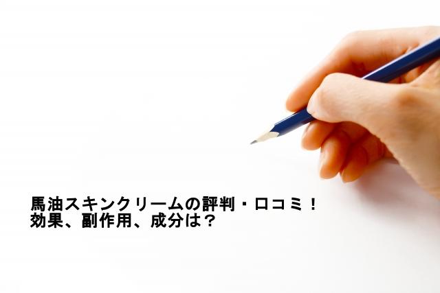 馬油スキンクリームの評判・口コミ