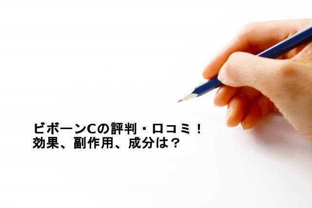 ビボーンCの評判・口コミ