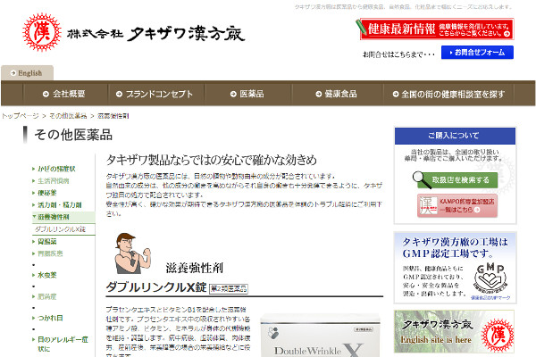 ダブルリンクルX錠の評判・口コミ