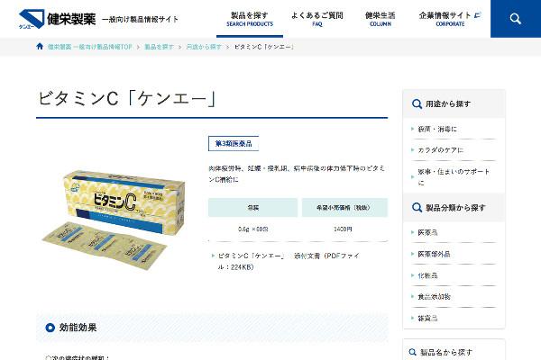ビタミンC ケンエーの評判・口コミ