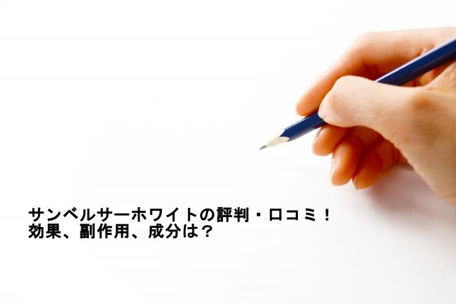 サンベルサーホワイトの評判・口コミ