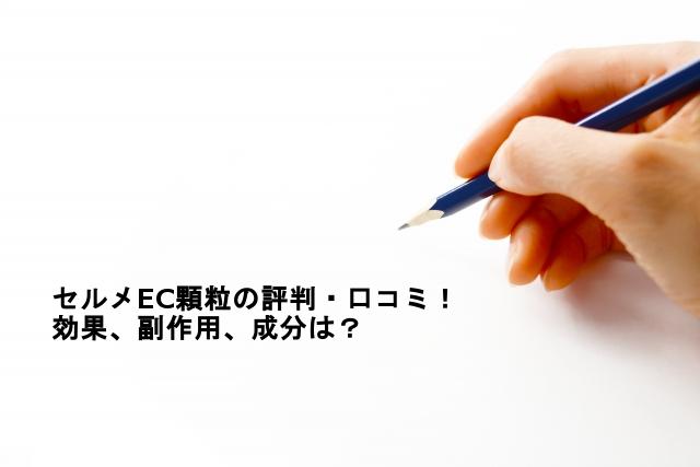 セルメEC顆粒の評判・口コミ