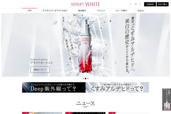 アスタリフトホワイトの評判・口コミ
