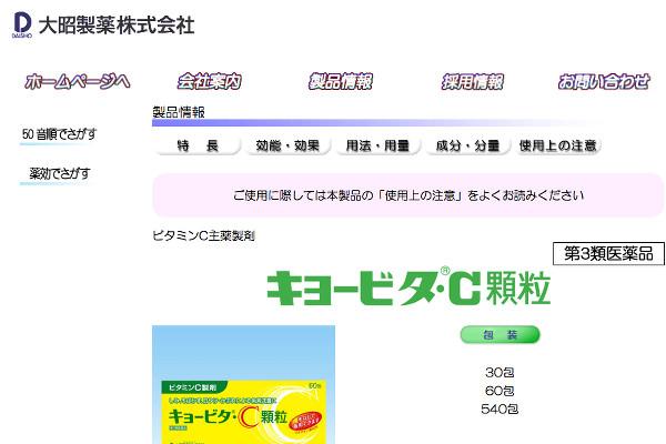キョービタC顆粒の評判・口コミ
