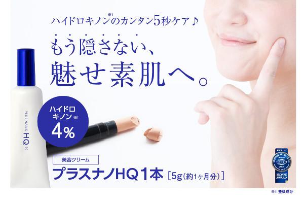 プラスキレイのプラスナノHQクリームの評判・口コミ
