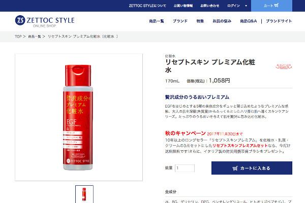 リセプトスキン プレミアム化粧水の評判・口コミ