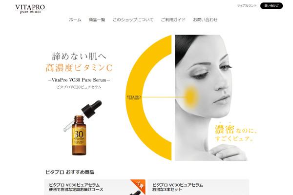 ビタプロVC30ピュアセラムの評判・口コミ