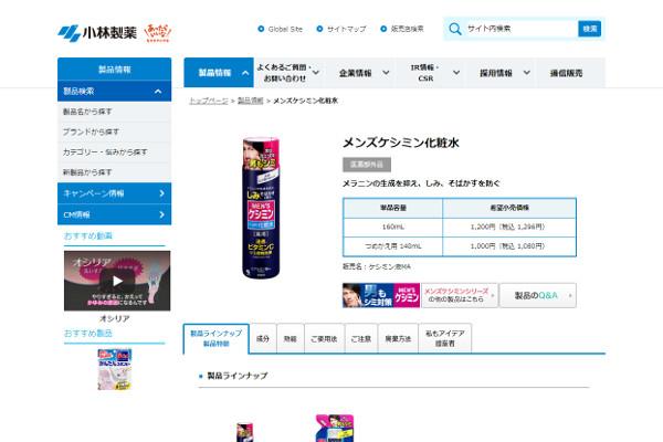 メンズケシミン化粧水の評判・口コミ